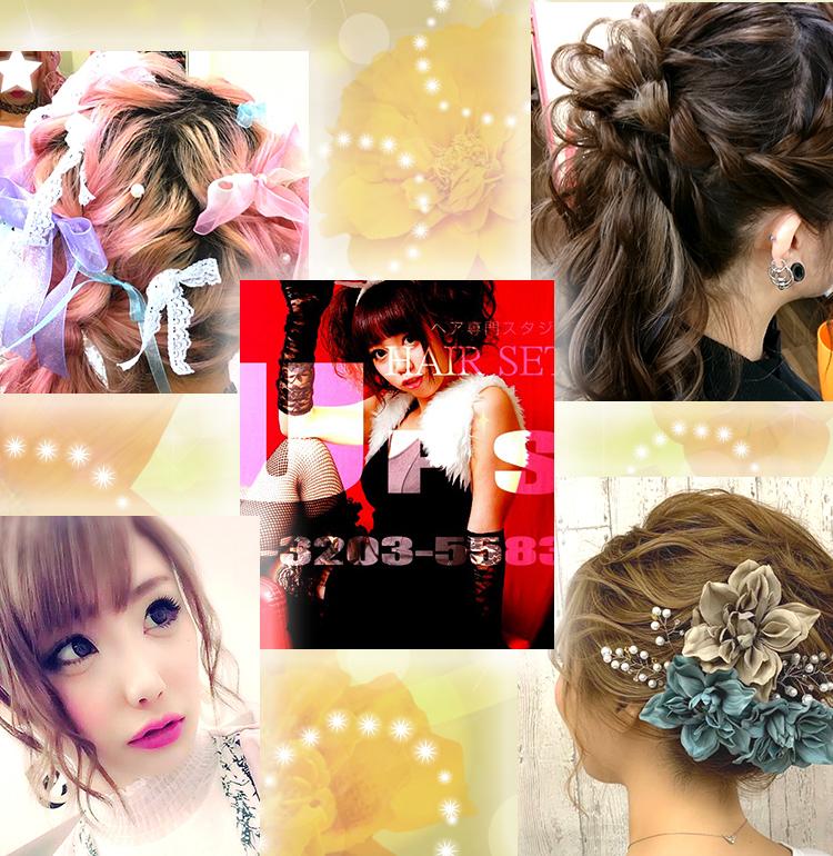 新宿歌舞伎町の美容室 Hair Set Up S ヘアセット メイク 着付け